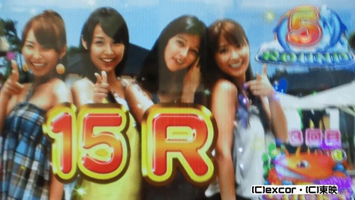 15R昇格