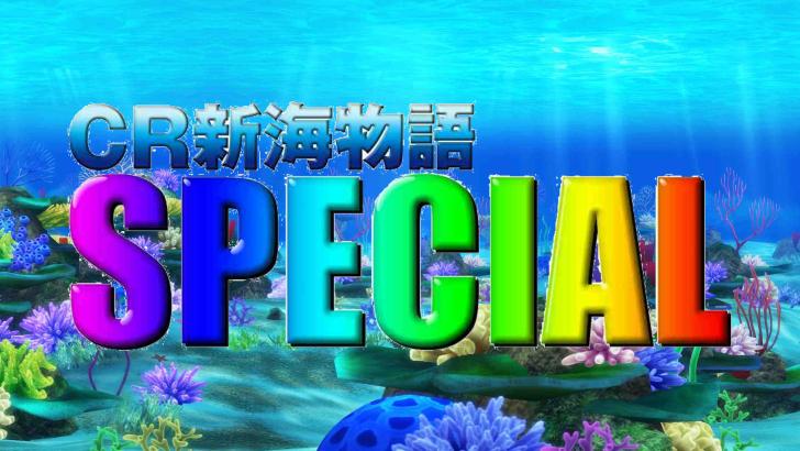 新海物語スペシャル ロゴ