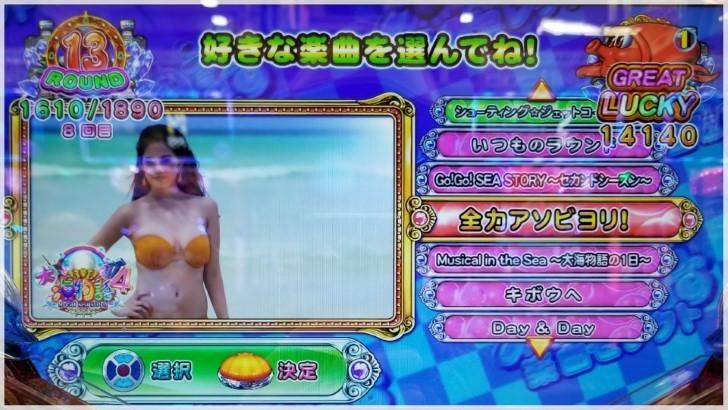大海物語4 ミュージックセレクター
