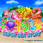 スーパー海物語IN沖縄2