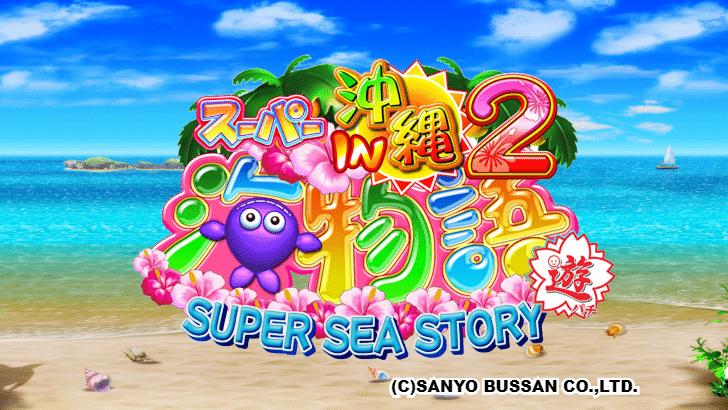 スーパー海物語IN沖縄2遊パチ