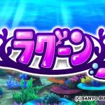 大海物語3 ラグーンステージ