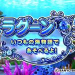 大海物語4 ラグーンステージ