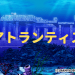 大海物語 アトランティスステージ