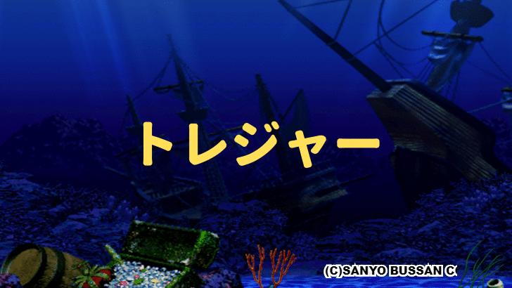 大海物語 トレジャーステージ