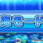 スーパー海物語 海モード