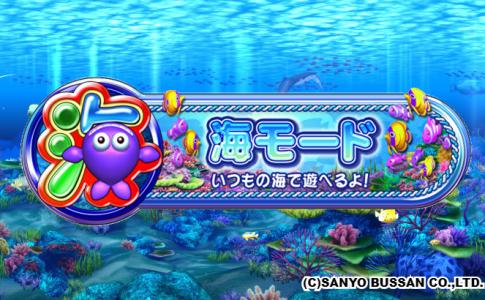 スーパー海物語 IN JAPAN 海モード