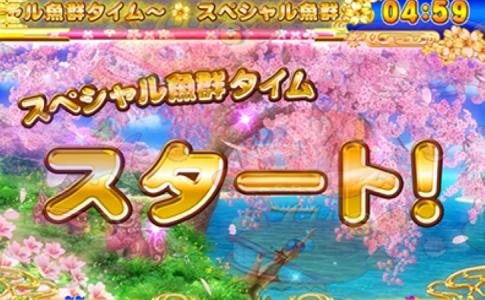 スーパー海物語 IN 沖縄3 桜 スペシャル魚群タイム