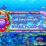 スーパー海物語 IN 沖縄4 海モード