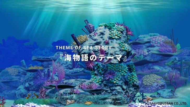 『海物語のテーマ』