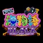 ドラム海物語 BLACK