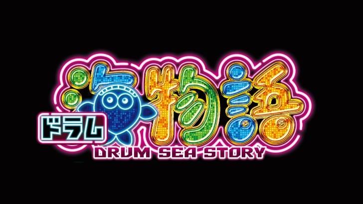 ドラム海物語