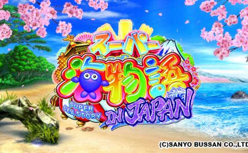 スーパー海物語 IN JAPAN タイトルロゴ