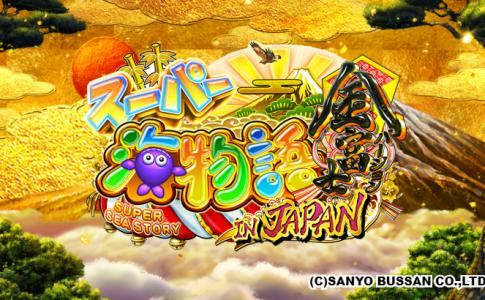 スーパー海物語 IN JAPAN 金富士 タイトルロゴ