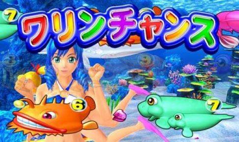 スーパー海物語 IN 沖縄4 ワリンチャンス