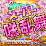 スーパー海物語 IN JAPAN 咲乱舞予告