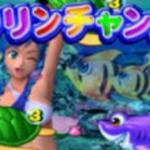 スーパー海物語 IN 沖縄 ワリンチャンス