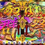スーパー海物語 IN JAPAN2 あっぱれ魚群祭り