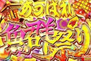 スーパー海物語 IN JAPAN あっぱれ魚群祭り