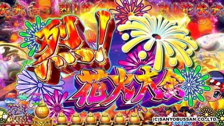 スーパー海物語 IN JAPAN2 烈!花火大会
