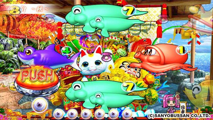 スーパー海物語 IN JAPAN2 宝船リーチ