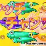 大海物語4 タッチチャンス