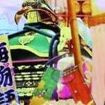 スーパー海物語 IN JAPAN2 のぼり予告