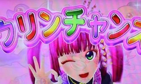 スーパー海物語 IN JAPAN2 ウリンチャンス