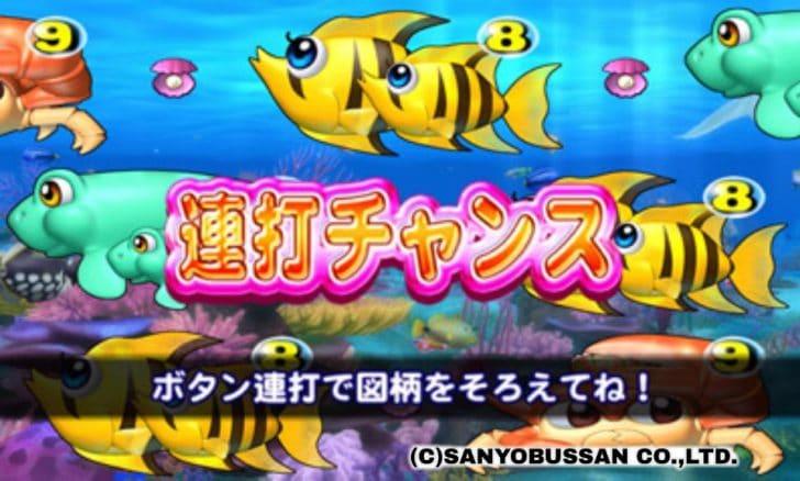 スーパー海物語 IN 沖縄 桜 連打チャンス