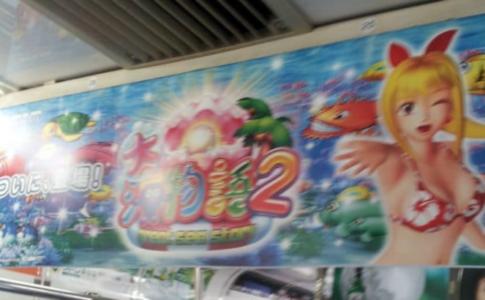大海物語2 中吊り広告