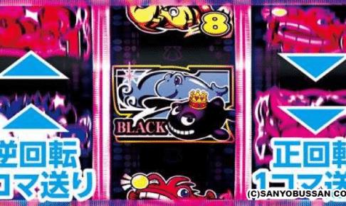 ドラム海物語 BLACK スーパー渦潮リーチ