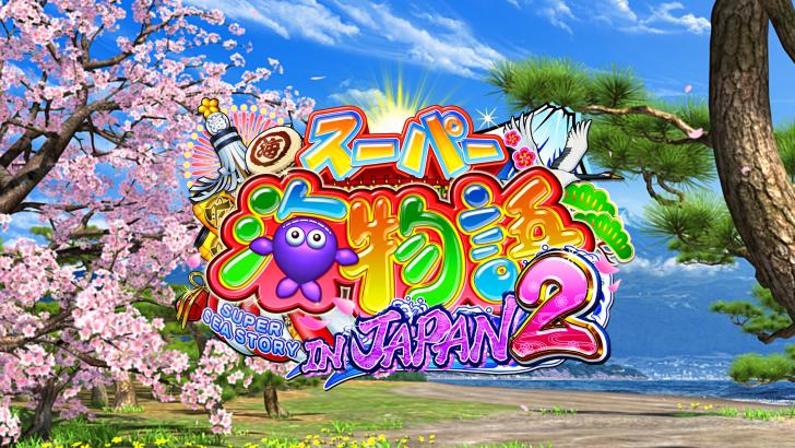 スーパー海物語 IN JAPAN2 タイトルロゴ