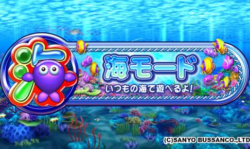 スーパー海物語 IN JAPAN2 海モード