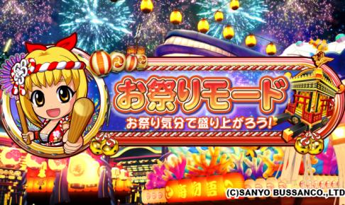 スーパー海物語 IN JAPAN2 お祭りモード