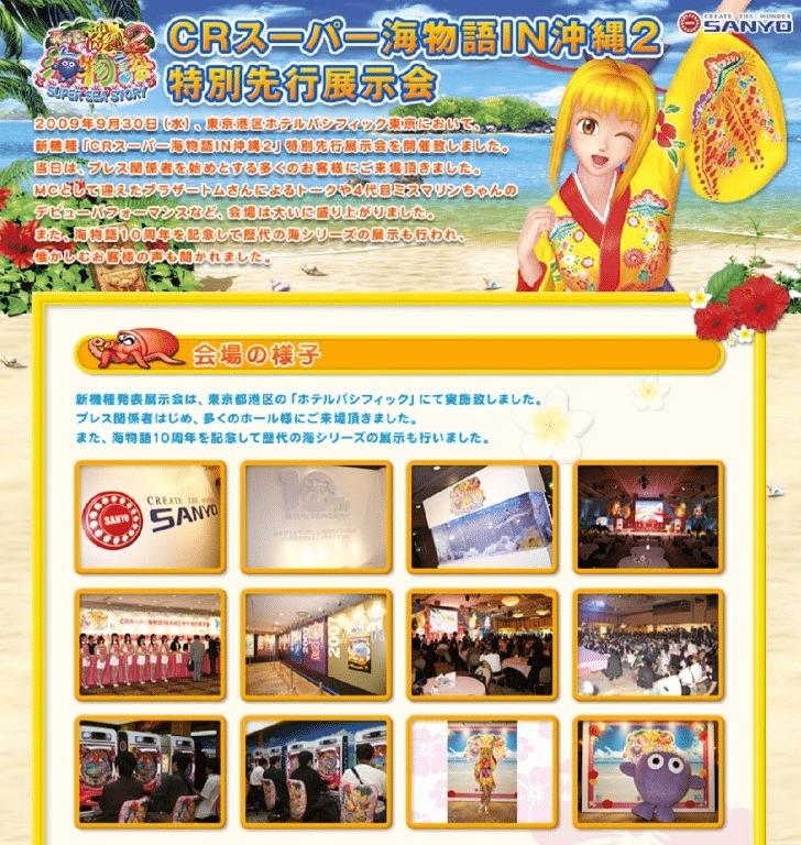 スーパー海物語 IN 沖縄2 特別展示会