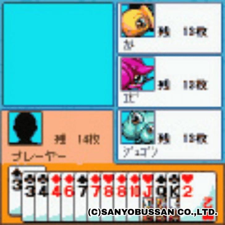 定番カードゲーム『新海大富豪』