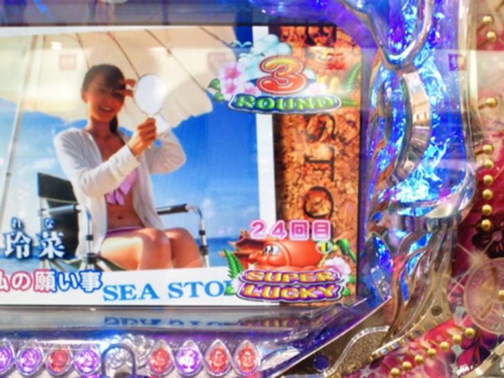 スーパー海物語 IN 沖縄 桜 24連