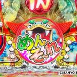 スーパー海物語 IN 沖縄4 電チュー入賞