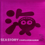 SEA STORY COMPILATION ALBUM 3