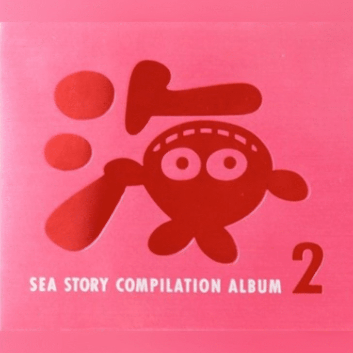 SEA STORY COMPILATION ALBUM 2