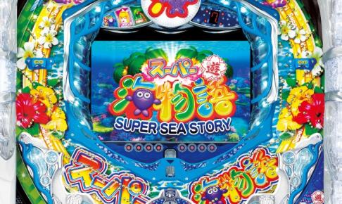 CRAスーパー海物語SAE5 筐体