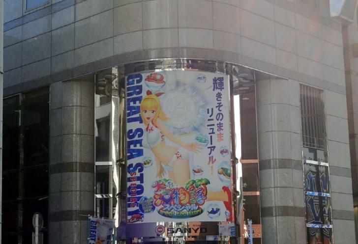 三洋「CR大海物語スペシャルMTE15」内覧会