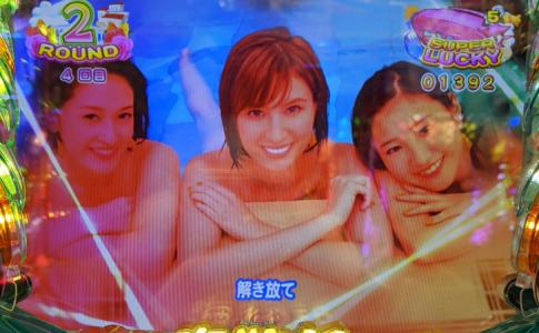 スーパー海物語 IN 地中海 LET ME SHINE