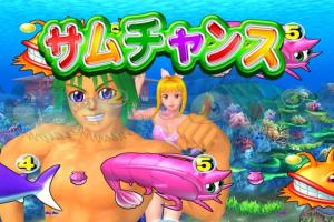 スーパー海物語 IN 沖縄3 サムチャンス