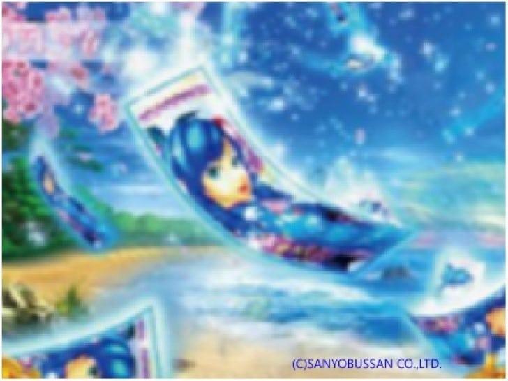 スーパー海物語 IN JAPAN 短冊予告