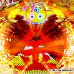 スーパー海物語 IN JAPAN 金富士 ジャパンフラッシュ