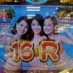 16R大当たり