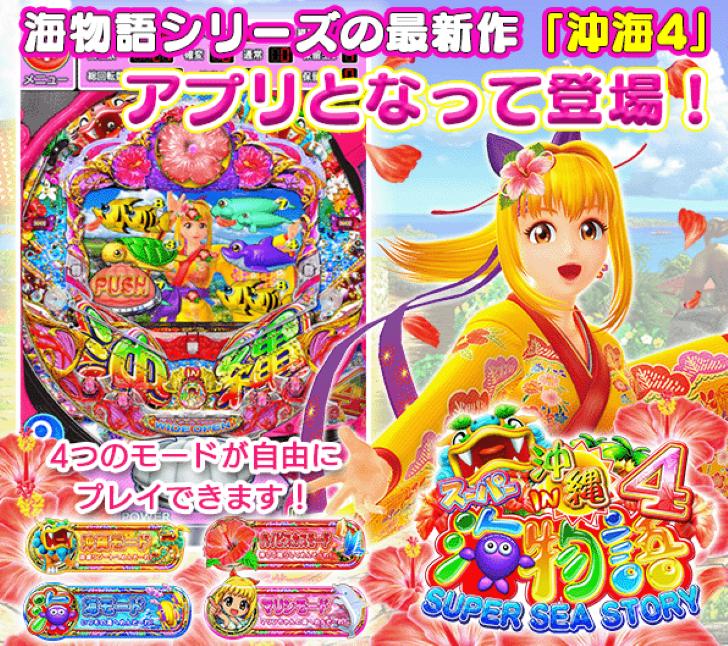 スーパー海物語 IN 沖縄4 アプリ
