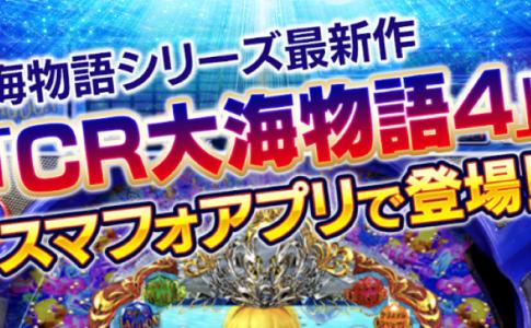 海物語シリーズのアプリ