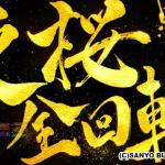 スーパー海物語 IN 沖縄4 桜 夜桜全回転